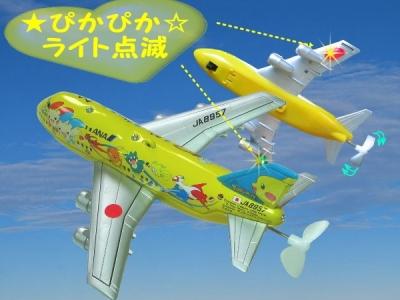 ピカチュウジャンボがお部屋の中でピカピカ飛行!  機体の後ろにプロペラがついて上からつるしてお部屋の中で回転飛行します。