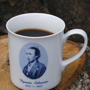 明治維新の道を開いたヒーロー、 坂本龍馬のマグカップとドリップコーヒーセット。 幕末長崎で活躍していた龍馬も異国文化の飲物コーヒーをしばし飲んでいたでしょう。  幕末時期の焙煎方法を再現した1杯仕立のコーヒーです。 たっぷり入るマグカップで幕末時代のコーヒータイムをお楽しみ下さい。