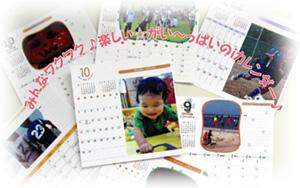 想い出の写真で作るオリジナルiカレンダー☆ お気に入り写真で作るオリジナルカレンダー『iカレンダー』を、大勢でわいわい盛り上がれる『ヘビータイプ(10冊〜)』です☆ 10冊からのご注文で、1冊のお値段がとってもお安くなります☆ 表紙にも写真が入る『写真表紙』が付き楽しい気分もさらにup♪ 新しい1年をオリジナルiカレンダーで365日キラキラ輝く毎日にしませんか☆(^▽^)