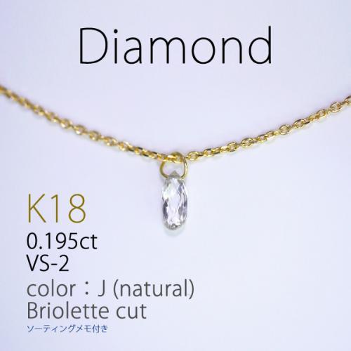 希少なブリオレットカットのダイヤモンドを使用したネックレスです。 VS-2クラスのクラリティですので、写真でお分かりになる通り インクルージョンも見当たらずクリアなダイヤモンドです。 Jカラーで薄っすらとイエローを含んでいますが、一般的には「ほぼ無色」に分類されます。 肌につけると色味はほぼ感じられないと思います。  小粒なダイヤモンドですが、こちらのブリオレットカットは少しフラット・縦長で 表に見える表面積が多いので、カラット数より大き目に見えます。 ダイヤモンドの大きさは「2.33x1.69x5.29mm」です。  ブリオレットカットのダイヤモンドは憧れで、あまり取り扱えないのですが 今回は約0.2ctの綺麗なブリオレットカットダイヤモンドを楽しんで頂ければ嬉しいです。  中央宝石研究所のソーティングメモをとっておりますので、ネックレスと一緒にお送りいたします。