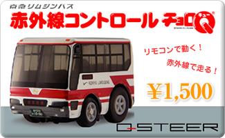 赤外線コントロールチョロQ・Q-STEERの京浜急行バスオリジナル商品です。 限定生産ですのでお早めに!