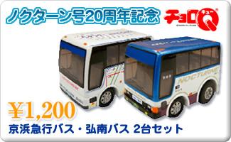 京浜急行バスオリジナルチョロQです。 限定生産ですのでお早めに!