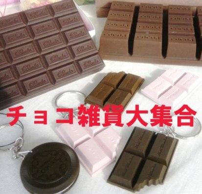 世界中のチョコ雑貨を集めました!
