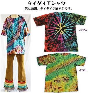個性的でカラフルな色使いのタイダイ模様のTシャツ。 これ1枚で十分インパクトがあります。 大き目の作りなので、ゆったりと着用できます。 男女兼用なのでメンズの方もどうぞ。