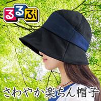旅行雑誌「るるぶ」プロデュース! 涼やかで上品なメッシュ仕立ての帽子。 通気性ばつぐんで、暑い季節や長時間の着用でも快適! うれしい機能がたくさん詰まった、旅行にぴったりの帽子です。